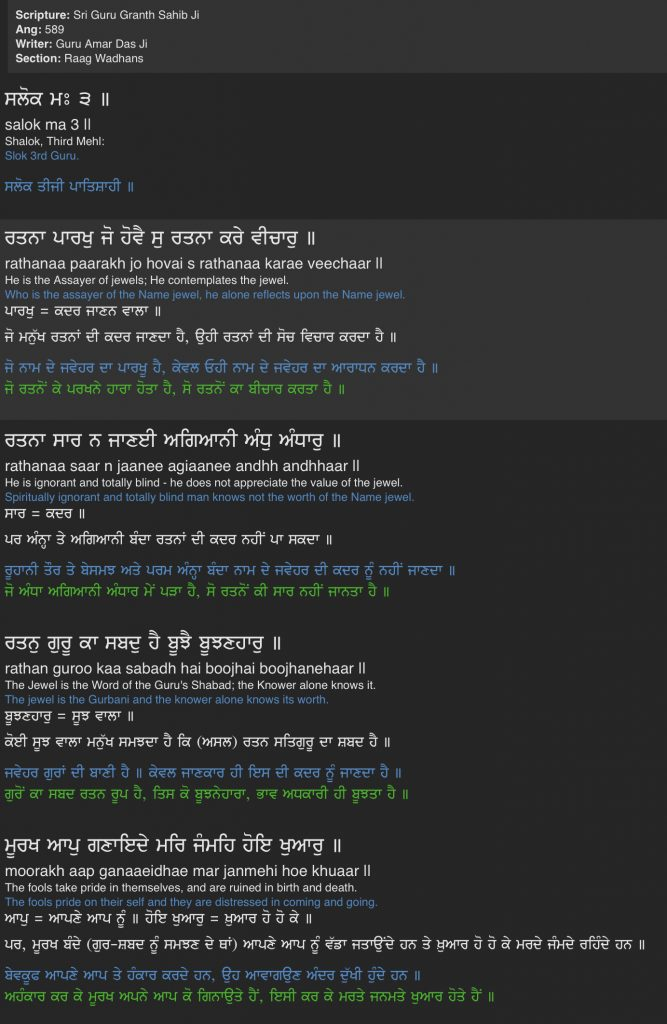 Sikh-hukam-guru-amar-das-quote-page-589-ratana-nanak .jpg